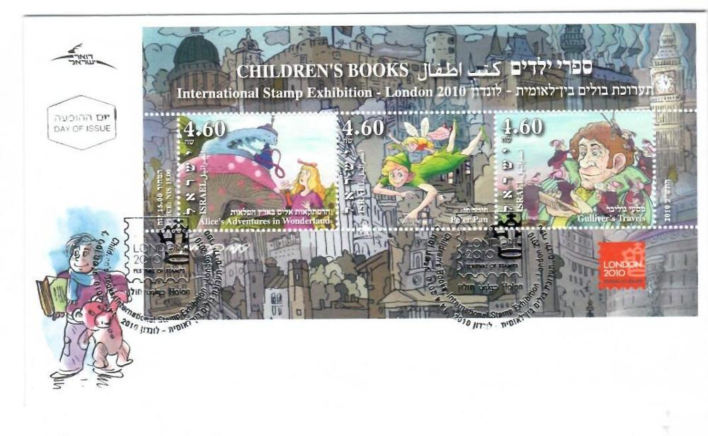 atodapagina - Sobre FDC Israel 2010 - Libros infantiles, exposiciones filatélicas Londres - Children´s Books, International Stamp Exhibition London 2010